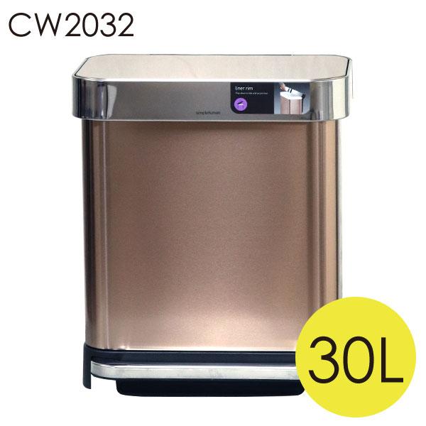 シンプルヒューマン CW2032 レクタンギュラー ステップカン ポケット付 ローズゴールド ステンレス 30L ゴミ箱 simplehuman【送料無料(一部地域除く)】