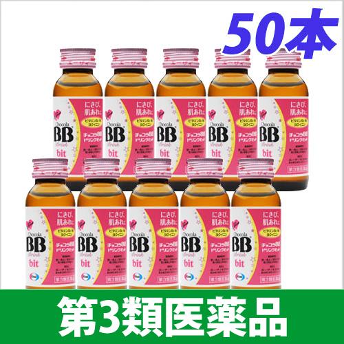 【第3類医薬品】チョコラBBドリンクビット50ml×50本【送料無料(一部地域除く)】