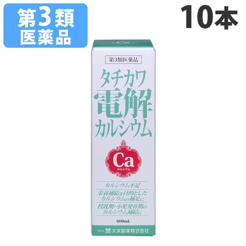 【第3類医薬品】 大木製薬 タチカワ電解カルシウム 600ml×10本 【送料無料(一部地域除く)】