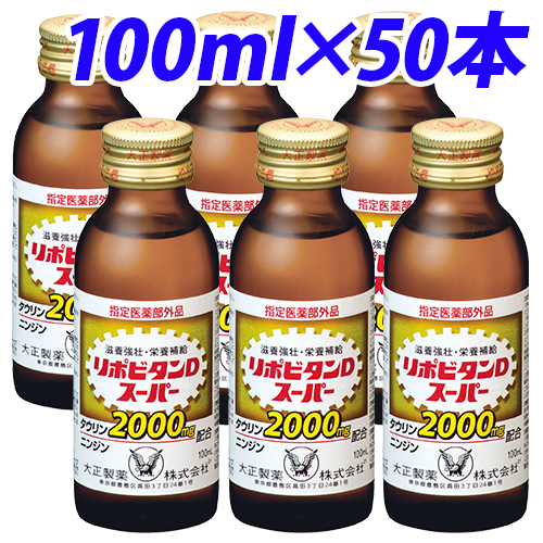【指定医薬部外品】リポビタンD スーパー 100ml×50本【送料無料(一部地域除く)】