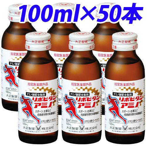 【指定医薬部外品】リポビタンアミノ 100ml×50本【送料無料(一部地域除く)】
