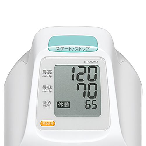 【管理医療機器】テルモ アームイン血圧計 ES-P2020XX 【(一部地域除く)】