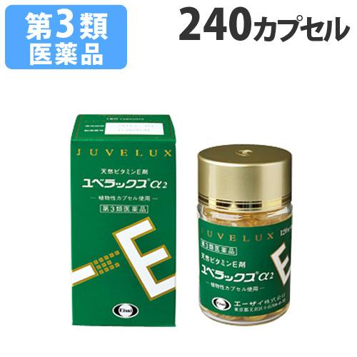 【第3類医薬品】ユベラックスα2 240カプセル【送料無料(一部地域除く)】【取寄品】