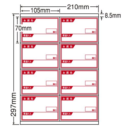 ラベルシール 東洋印刷 CR8SYF 再剥離タイプ A4 100シート×5箱【代引不可】【送料無料(一部地域除く)】