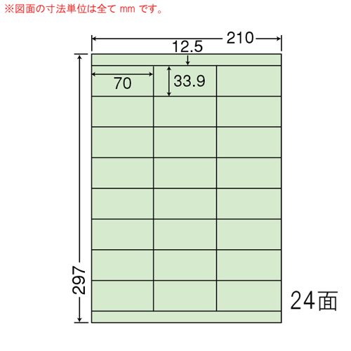 ラベルシール CL-48G マルチタイプ グリーン A4 500シート【代引不可】【送料無料(一部地域除く)】