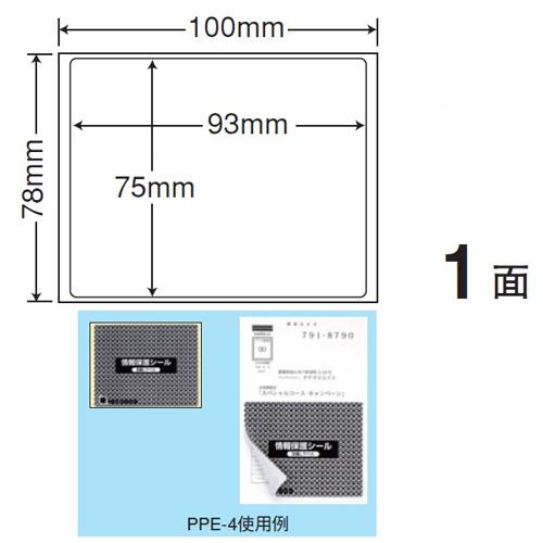 ラベルシール PPE-4 目隠しシール 貼り直しできる簡易タイプ 1000シート【代引不可】【送料無料(一部地域除く)】