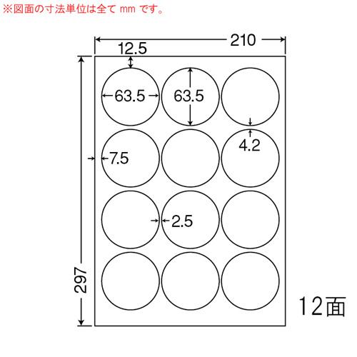 ラベルシール SCJ-6 光沢タイプ カラーインクジェット用 A4 400シート【送料無料(一部地域除く)】
