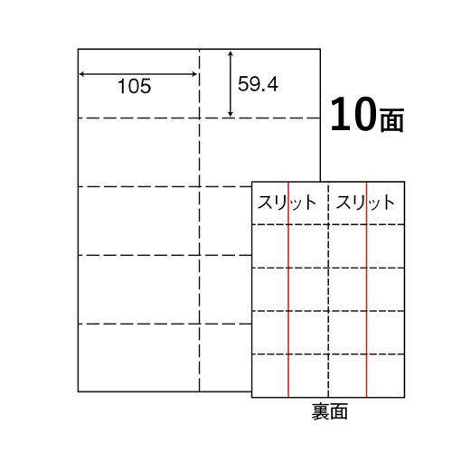 東洋印刷 マルチラベル nana ミシン入りラベル A4 500シート 10面 CLM-6 【代引不可】【送料無料(一部地域除く)】