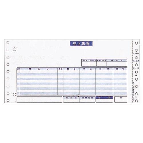 売上伝票C 200030対応【代引不可】【送料無料(一部地域除く)】