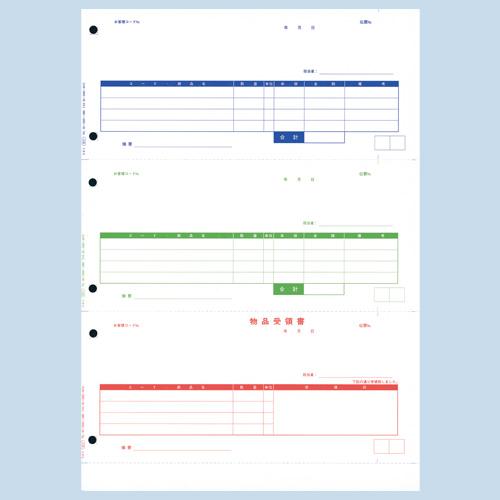 オービック OBC-4211 単票納品書4行 B4(3段) 1000セット【代引不可】【送料無料(一部地域除く)】