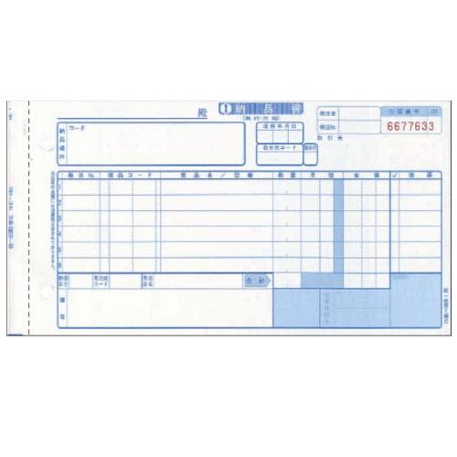 NHE-A5S家電統一伝票 手書き用 9・1/2×5【代引不可】【送料無料(一部地域除く)】
