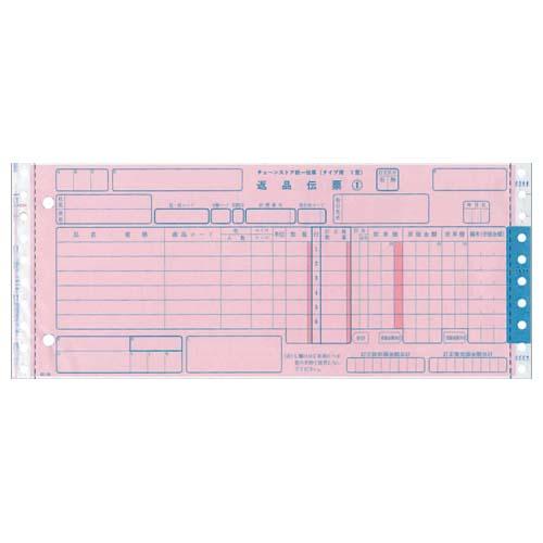 C-RP15 チェーンストア統一伝票・返品 タイプ用1型 (伝票No.無)【代引不可】【送料無料(一部地域除く)】