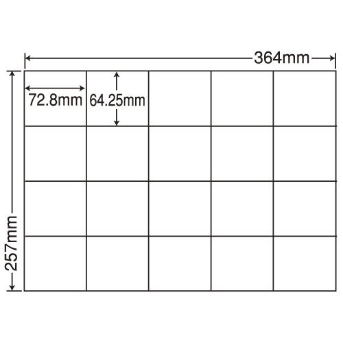 ラベルシール E20M 汎用タイプ B4 100シート×5袋【代引不可】【送料無料(一部地域除く)】