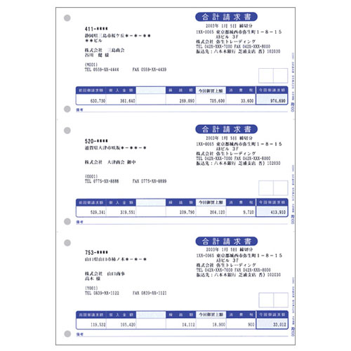 弥生 332005 合計請求書 単票【代引不可】【送料無料(一部地域除く)】