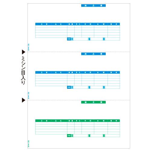 ヒサゴ GB1173 (納品書)【代引不可】【送料無料(一部地域除く)】