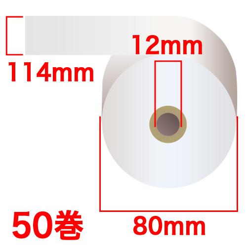 上質普通紙レジロール 【114mm×80mm×12mm】 50巻 RP148012【代引不可】【送料無料(一部地域除く)】