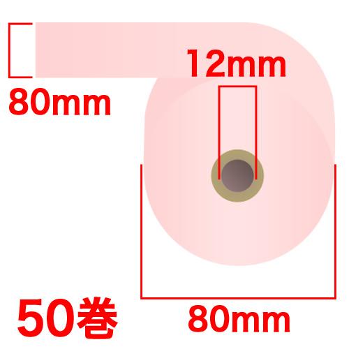 カラー感熱紙ロール 【80mm×80mm×12mm】ピンク 50巻 RS8080PP【送料無料(一部地域除く)】