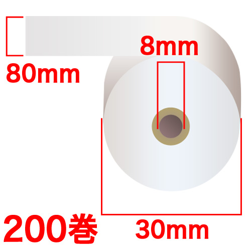 感熱紙ロール(コアレス) 【80mm×30mm×8mm】 200巻 RS803008【送料無料(一部地域除く)】