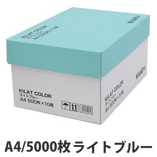 カラーコピー用紙 ライトブルー A4 5000枚【送料無料(一部地域除く)】