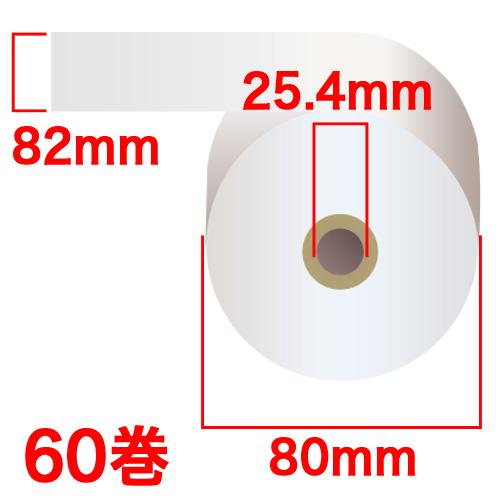 感熱紙レジロール(サーマルレジロールペーパー) スタンダード 82×80×1in 裏 120巻【送料無料(一部地域除く)】