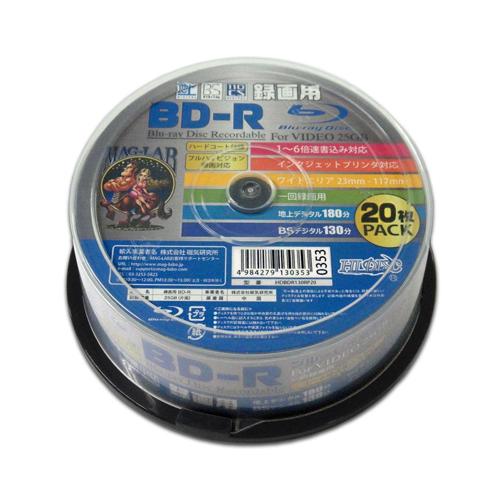ブルーレイ DVDメディア 録画用 映像メディア 消耗品 オーディオ 電化製品 PC用品 記録メディア 毎日激安特売で 営業中です BD 最新 6倍速 HDBDR130RP20 25GB BD-R 1回録画 HIDISC 売れ筋商品 20枚スピンドルケース データ
