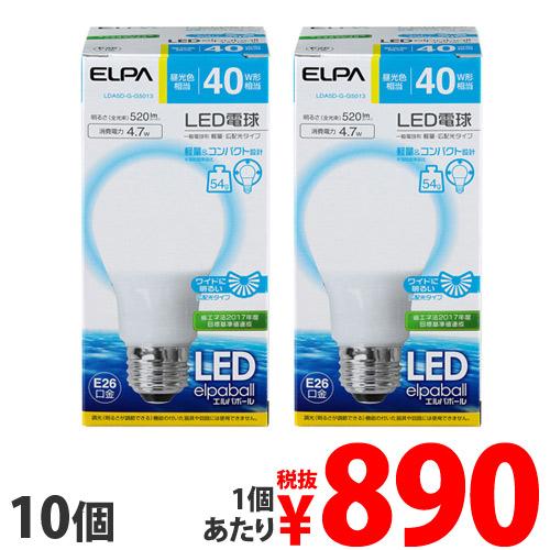 ELPA LED電球 E26 40W相当 広がる光タイプ A形 昼光色 10個セット LDA5D-G-G5013【送料無料(一部地域除く)】