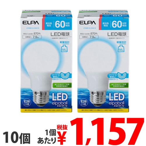 ELPA LED電球 E26 60W相当 A形 広配光 昼光色 10個セット LDA8D-G-G5015【送料無料(一部地域除く)】
