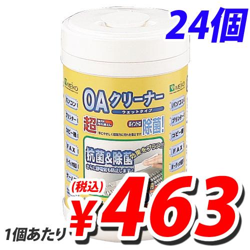 MEIKO OAクリーナー ウェットティッシュ 150枚 24個(1ケース)【送料無料(一部地域除く)】