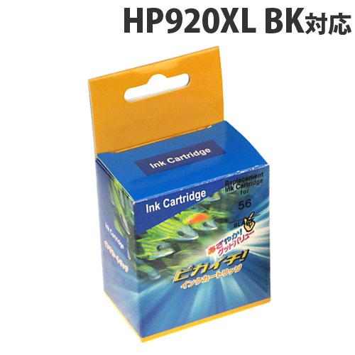 リサイクル品 ヒューレット パッカード 在庫限り インク カートリッジ プリンタ パソコン トナー プリンタ用インクカートリッジ hp ラージサイズ ヒューレットパッカード HP920XL ブラック 内祝い 対応 CD975AA HP 互換性 リサイクルインク