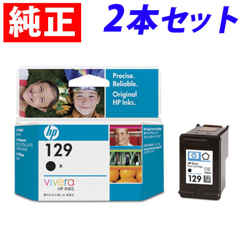 HP HP129 (C9364HJ) 純正 インク 129 2箱セット【送料無料(一部地域除く)】