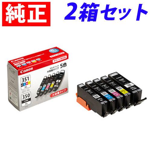 BCI-351XL+350XL/5MP キヤノン 5色 純正 インク 351 350 2箱セット【送料無料(一部地域除く)】