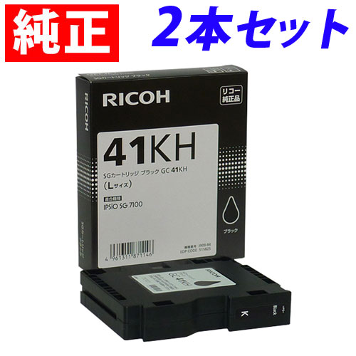 GC41KH リコー ブラック 純正 インク 41 2箱セット【送料無料(一部地域除く)】