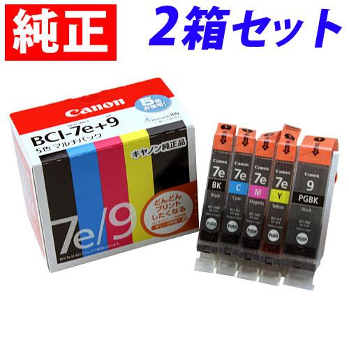 BCI-7e+9/5MP 5色パック 純正 インク CANON(キヤノン) 7 9 2箱セット【送料無料(一部地域除く)】