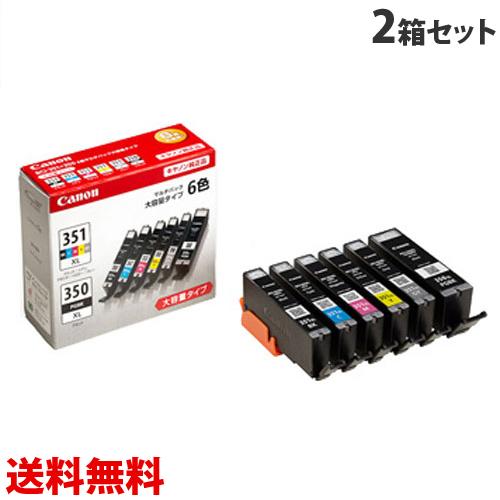 BCI-351XL+350XL/6MP キヤノン 6色 純正 インク 351 350 2箱セット【送料無料(一部地域除く)】