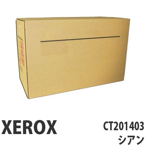 CT201403 シアン 純正品 XEROX 富士ゼロックス【代引不可】【送料無料(一部地域除く)】