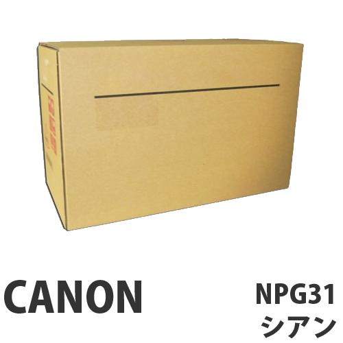 NPG-31 シアン 純正品 Canon キヤノン【代引不可】【送料無料(一部地域除く)】