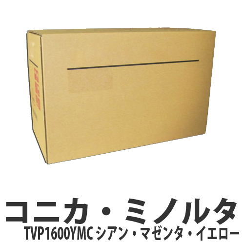 TVP1600YMC カラートナーバリューパック 3色セット純正品 コニカミノルタ【代引不可】【送料無料(一部地域除く)】