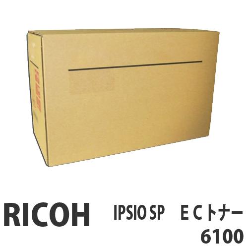 IPSiO SP EC 6100 6000枚 純正品 RICOH リコー【代引不可】【送料無料(一部地域除く)】