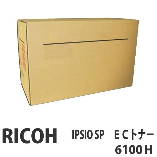 IPSiO SP EC 6100H 15000枚 純正品 RICOH リコー【送料無料(一部地域除く)】