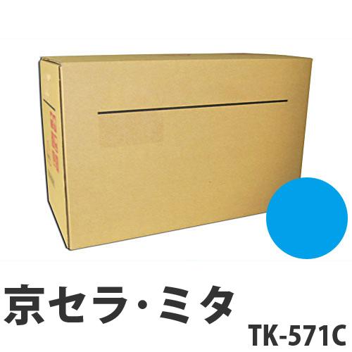 TK-571C シアン 純正品 京セラ【代引不可】【送料無料(一部地域除く)】