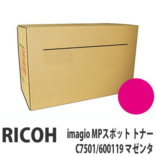 imagio MPスポット C7501/600119 マゼンタ 純正品 RICOH リコー【代引不可】【送料無料(一部地域除く)】