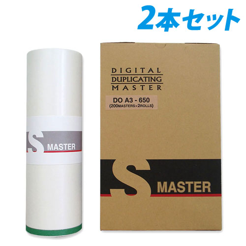 軽印刷機対応マスター DO A3-650 2本セット 【代引不可】【送料無料(一部地域除く)】