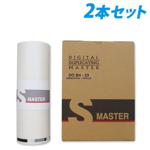 軽印刷機対応マスター DO B4-33 2本セット 【代引不可】【送料無料(一部地域除く)】