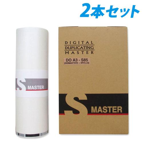 軽印刷機対応マスター DO A3-S85 2本セット 【代引不可】【送料無料(一部地域除く)】
