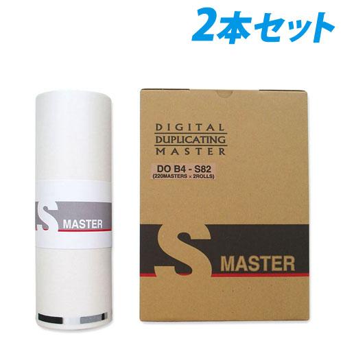 軽印刷機対応マスター DO B4-S82 2本セット 【代引不可】【送料無料(一部地域除く)】