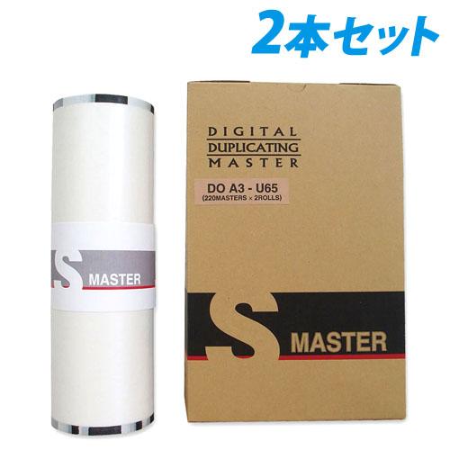 軽印刷機対応マスター DO A3-S65 2本セット 【代引不可】【送料無料(一部地域除く)】