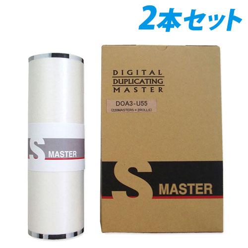 軽印刷機対応マスター DO A3-S55 2本セット 【代引不可】【送料無料(一部地域除く)】