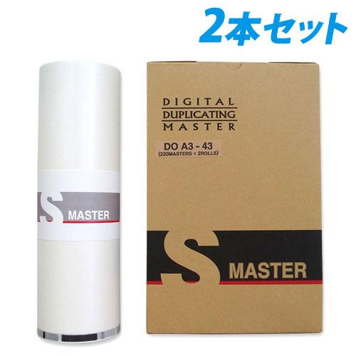 軽印刷機対応マスター DO A3-43 2本セット 汎用品【代引不可】【送料無料(一部地域除く)】