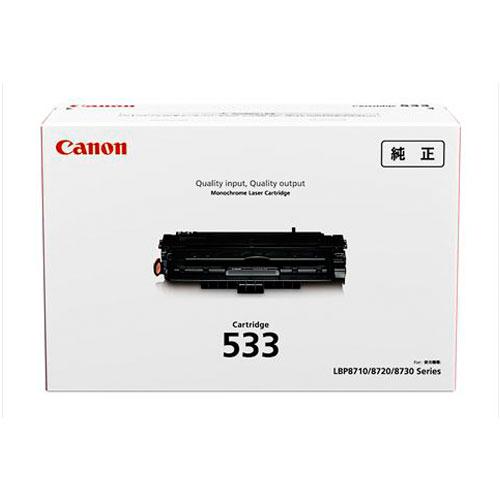 【限定品】 CRG-533 純正品 純正品 Canon Canon キヤノン【 CRG-533】【送料無料(一部地域除く)】, ウイング:64fc8463 --- kventurepartners.sakura.ne.jp