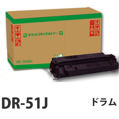 リサイクル brother DR-51Jドラム 30000枚 即納【送料無料(一部地域除く)】
